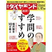 週刊ダイヤモンド 18年12月22日号(ダイヤモンド社) [電子書籍]
