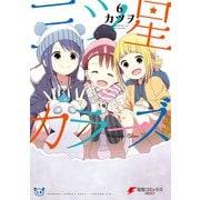 三ツ星カラーズ6(KADOKAWA / アスキー・メディアワークス) [電子書籍]