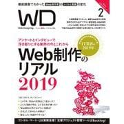 Web Designing(ウェブデザイニング) 2019年2月号(マイナビ出版) [電子書籍]