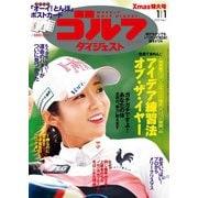 週刊ゴルフダイジェスト 2019/1/1号(ゴルフダイジェスト社) [電子書籍]