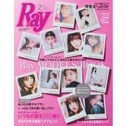 Ray 2019年2月号(主婦の友社) [電子書籍]