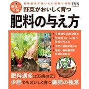 野菜がおいしく育つ肥料の与え方(学研) [電子書籍]