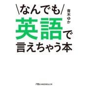 なんでも英語で言えちゃう本(日本経済新聞出版社) [電子書籍]