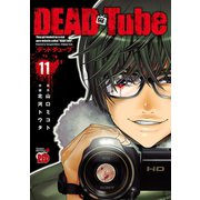 DEAD Tube ~デッドチューブ~ 11(秋田書店) [電子書籍]
