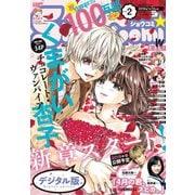 Sho-Comi 2019年2号(2018年12月19日発売)(小学館) [電子書籍]