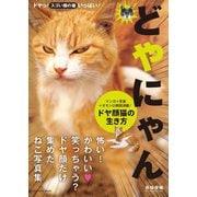 どやにゃん。ドヤ顔猫の生き方(辰巳出版ebooks) [電子書籍]