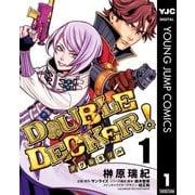DOUBLE DECKER! ダグ&キリル 1(集英社) [電子書籍]