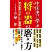 中国史に学ぶ 「将の器」の磨き方(KKロングセラーズ)(PHP研究所) [電子書籍]