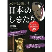 本当は怖い! 日本のしきたり 秘められた深い意味99(PHP研究所) [電子書籍]