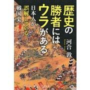 歴史の勝者にはウラがある 日本人が誤解している戦国史(PHP研究所) [電子書籍]