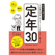 定年3.0 50代から考えたい「その後の50年」のスマートな生き方・稼ぎ方(日経BP社) [電子書籍]