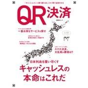 QR決済(日経BP社) [電子書籍]
