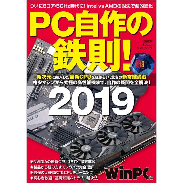 PC自作の鉄則!2019(日経BP社) [電子書籍]