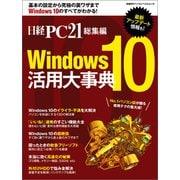 日経PC21総集編 Windows10 活用大事典(日経BP社) [電子書籍]