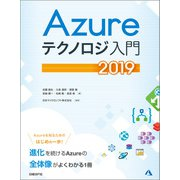 Azureテクノロジ入門 2019(日経BP社) [電子書籍]