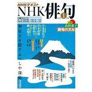 NHK 俳句 2019年1月号(NHK出版) [電子書籍]