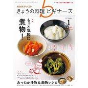 NHK きょうの料理 ビギナーズ 2019年1月号(NHK出版) [電子書籍]