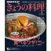NHK きょうの料理 2019年1月号(NHK出版) [電子書籍]