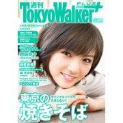 週刊 東京ウォーカー+ 2018年No.51 (12月19日発行)(KADOKAWA) [電子書籍]
