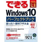 できるWindows 10 パーフェクトブック 困った!&便利ワザ大全 改訂4版(インプレス) [電子書籍]