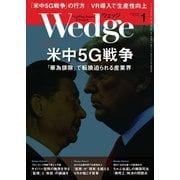 WEDGE(ウェッジ) 2019年1月号(ウェッジ) [電子書籍]