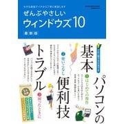 ぜんぶやさしいウィンドウズ10最新版(学研) [電子書籍]