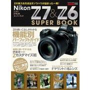 ニコンZ7&Z6スーパーブック(学研) [電子書籍]