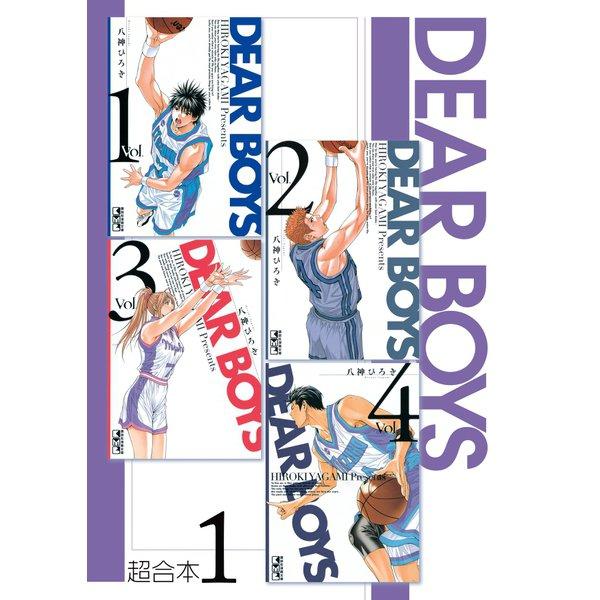 DEAR BOYS 超合本版(1)(講談社) [電子書籍]