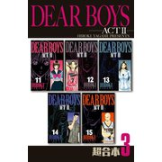 DEAR BOYS ACT2 超合本版(3)(講談社) [電子書籍]