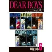 DEAR BOYS ACT2 超合本版(6)(講談社) [電子書籍]