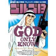 ゴルゴ13 GOD ONLY KNOWS(小学館) [電子書籍]
