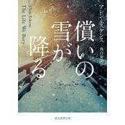 償いの雪が降る(東京創元社) [電子書籍]