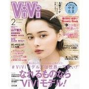 ViVi 2019年 2月号(講談社) [電子書籍]