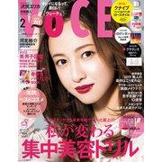 VOCE 2019年 2月号(講談社) [電子書籍]