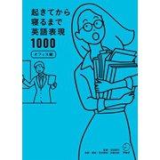 (音声DL付)起きてから寝るまで英語表現1000 オフィス編(アルク) [電子書籍]