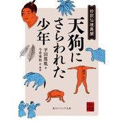 天狗にさらわれた少年 抄訳仙境異聞(KADOKAWA) [電子書籍]