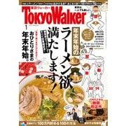 月刊 東京ウォーカー 2019年1月号(KADOKAWA) [電子書籍]