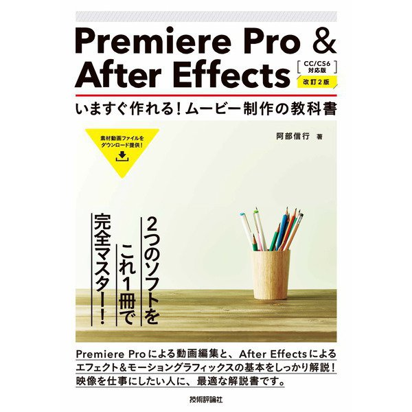 Premiere Pro & After Effects いますぐ作れる!ムービー制作の教科書(CC/CS6対応版)(改訂2版)(技術評論社) [電子書籍]