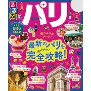 るるぶパリ(2020年版)(JTBパブリッシング) [電子書籍]