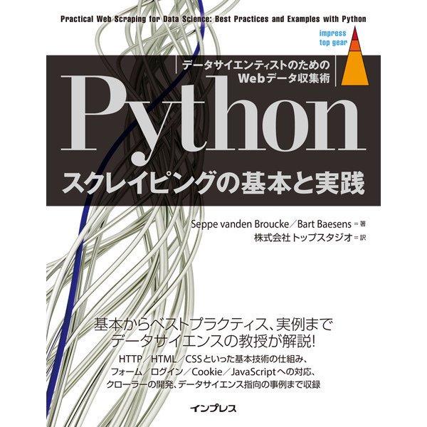 Pythonスクレイピングの基本と実践 データサイエンティストのためのWebデータ収集術(インプレス) [電子書籍]