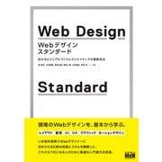Webデザイン・スタンダード 伝わるビジュアルづくりとクリエイティブの最新技法(エムディエヌコーポレーション) [電子書籍]