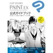 CLIP STUDIO PAINT EX 公式ガイドブック(エムディエヌコーポレーション) [電子書籍]