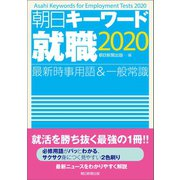 朝日キーワード就職2020 最新時事用語&一般常識(朝日新聞出版) [電子書籍]