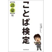 ことば検定 【語彙】編(朝日新聞出版) [電子書籍]