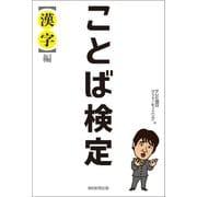 ことば検定 【漢字】編(朝日新聞出版) [電子書籍]