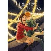 14歳の恋(9)(白泉社) [電子書籍]