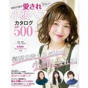 BEST HIT! 愛され小顔ヘアカタログ500(主婦の友社) [電子書籍]