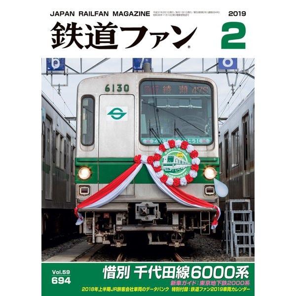 鉄道ファン 2019年2月号(交友社) [電子書籍]
