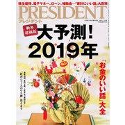 PRESIDENT 2019年1月14日号(プレジデント社) [電子書籍]