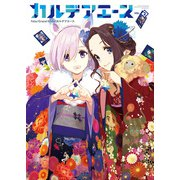 Fate/Grand Order カルデアエース VOL.2(KADOKAWA) [電子書籍]